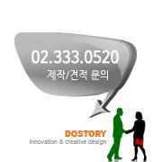 제작/견적문의 : 02-333-0520