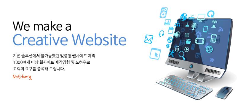 01.기존 솔루션에서 불가능했던 맞춤형 웹사이트 제작.1000여개 이상 웹사이트 제작경험 및 노하우로 고객의 요구를 충족해 드립니다.