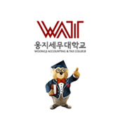 웅지세무대학교